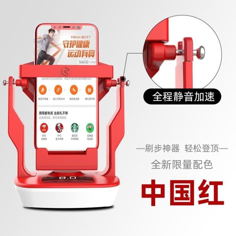 搖步器 搖步器一起來捉妖手機計步器微信運動刷步神器自動搖步數搖擺器 快速出貨