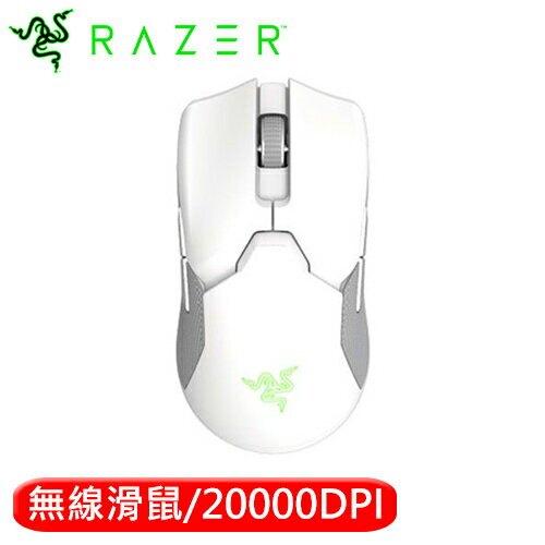 Razer 雷蛇 Viper Ultimate 毒蝰無線終極版電競滑鼠 白