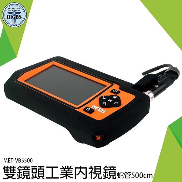 管道攝像機 高畫質攝影頭 IP67防水 機械探測 MET-VB5500 高清防水管道工業內窺鏡 攝像探頭