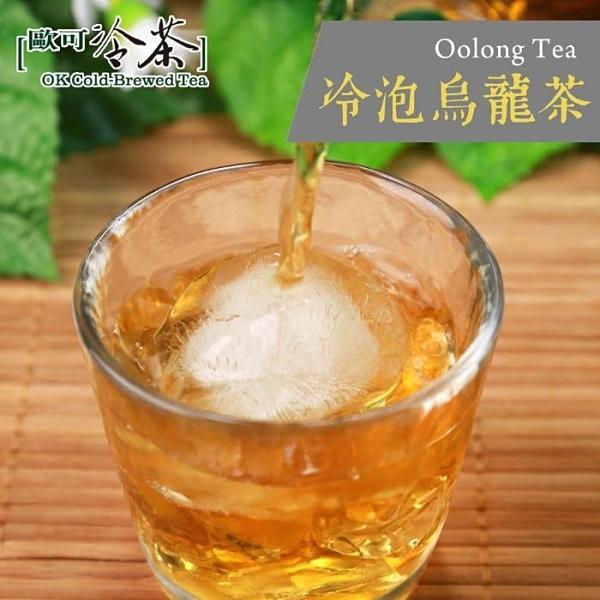 【南紡購物中心】歐可茶葉-冷泡茶 烏龍茶x3盒(30包/盒)