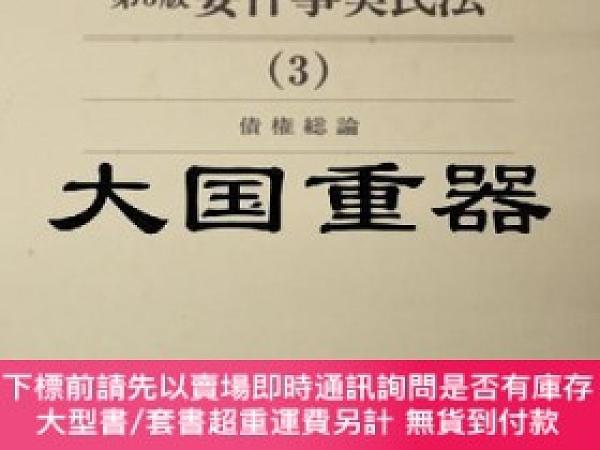 二手書博民逛書店要件事實民法罕見債權總論 3 第3版Y255929 大江 忠 著 第一法規 出版2005