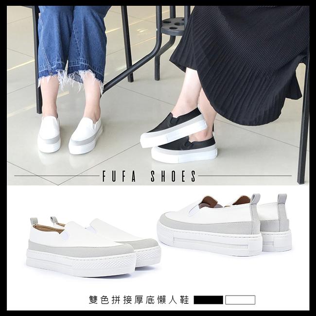 雙色拼接厚底便鞋-黑/白  1BD05