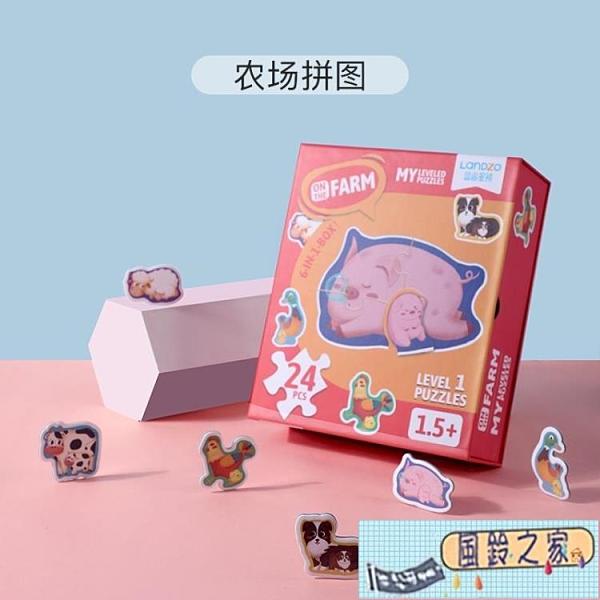 兒童益智動腦手繪拼圖寶寶啟蒙男女孩幼兒早教玩具【風鈴之家】