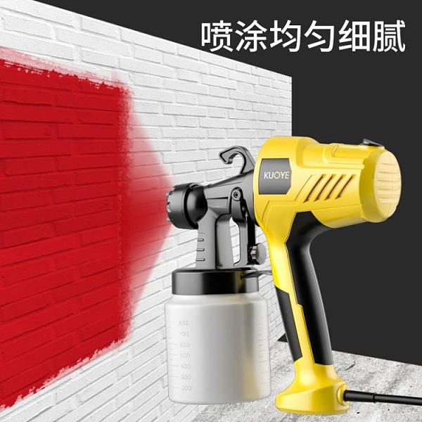 電動噴漆槍家用油漆涂料乳膠漆小型噴涂機噴漆機噴漆工具噴槍噴壺快速出貨