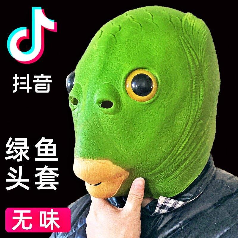 【快速出貨】抖音綠頭 魚頭套 面具 可愛搞怪搞笑 沙雕 魚頭怪怪 綠魚人 網紅 全臉無味
