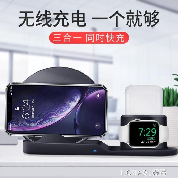 蘋果x無線充電器iwatch手錶iPhone三合一8plus手機充電座xs快充板