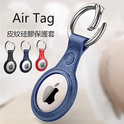 HALD 蘋果 Apple Air Tag 保護套 智慧防丟器 定位器保護套 皮紋硅膠 全包防摔 防丟套