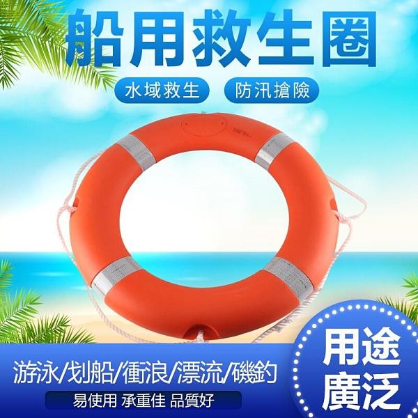 【現貨】救生圈 夏季必備 塑料船用救生圈 聚乙烯復合救生圈 船检救生圈