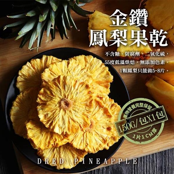 【屏聚美食】低溫烘培金鑽鳳梨果乾2包(150g/包)