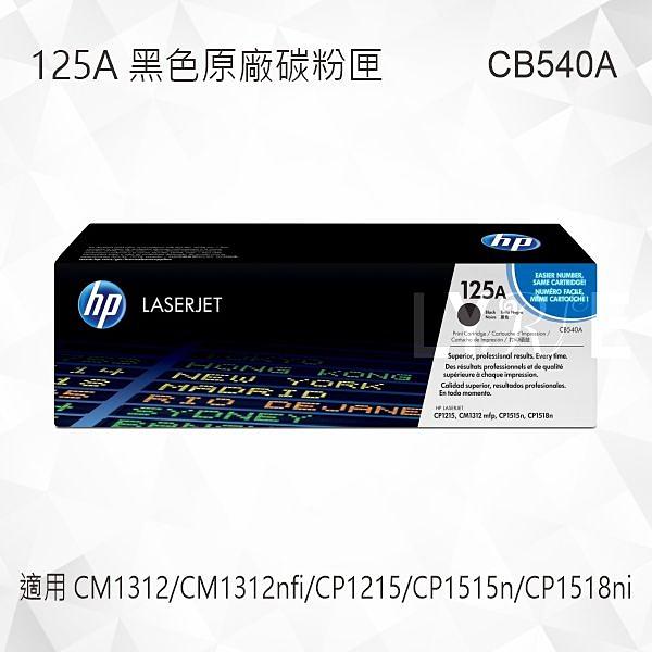 HP 125A 黑色原廠碳粉匣 CB540A 適用 Color LaserJet CM1312 MFP/CM1312nfi/CP1215/CP1515n/CP1518ni