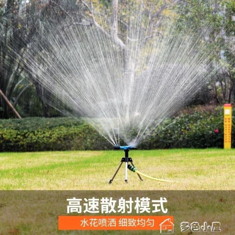 灑水器花園果樹蔬菜大棚灌溉園藝360度自動旋轉噴頭庭院澆水降溫噴水器