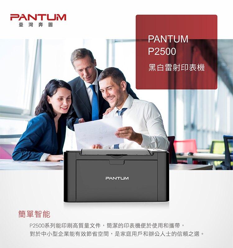 奔圖Pantum P2500 黑白雷射印表機+PC210原廠經濟包 (贈馬克杯一個)