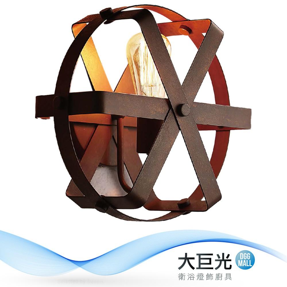 【大巨光】工業風-E27 單燈壁燈-小(ME-4561)