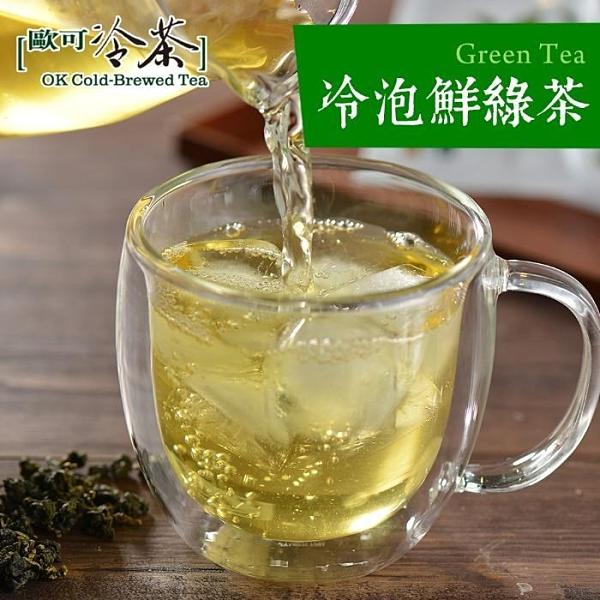 【南紡購物中心】歐可茶葉-冷泡茶 鮮綠茶x3盒(30包/盒)