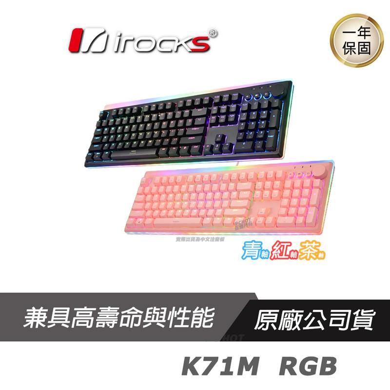 iRocks 艾芮克 K71M RGB PBT黑色/ABS粉色/機械式鍵盤 電競鍵盤 青/紅/茶軸/RGB/