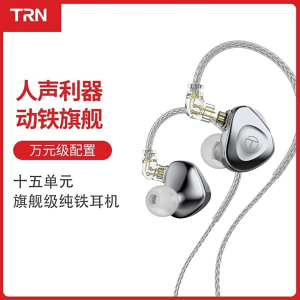 TRN BA15 純動鐵耳機 30單元 監聽耳機 直播 舞台 金屬 高分辨率 耳機