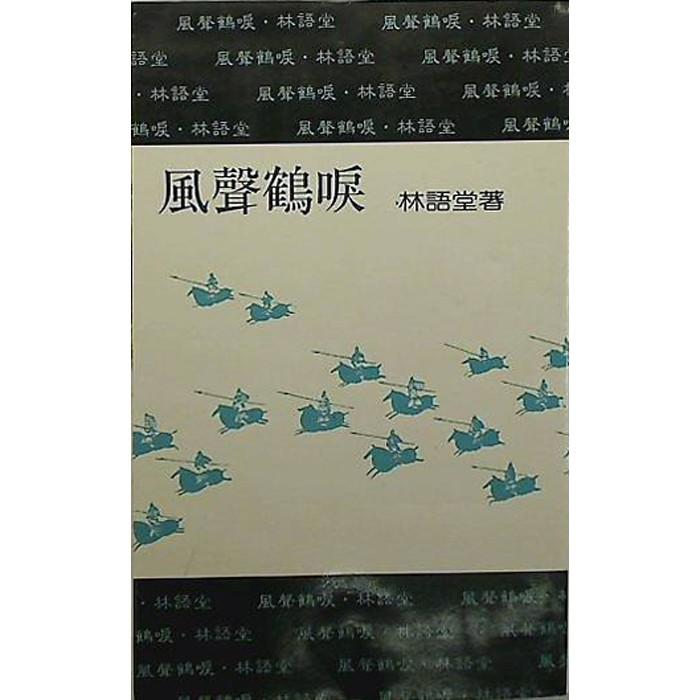 【雲雀書窖】《風聲鶴唳》|林語堂 |風雲時代出版|二手絶版書(LS14063F)