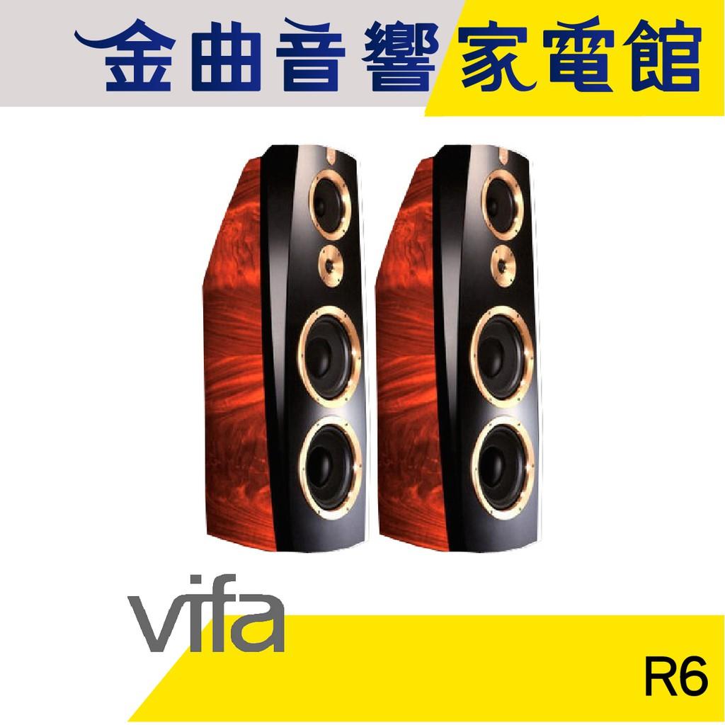 Vifa 旗艦 Avlight系列 R6 主喇叭 | 金曲音響