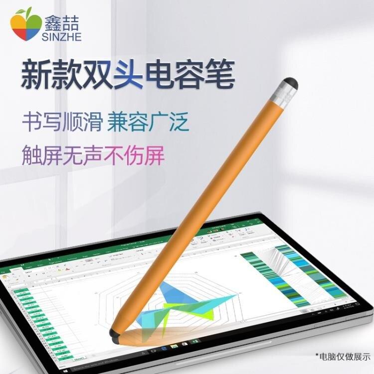 手機觸控筆 電容筆手機觸屏筆觸控筆橡膠頭手寫筆蘋果華為m6安卓通用細頭手機 【母親節禮物】