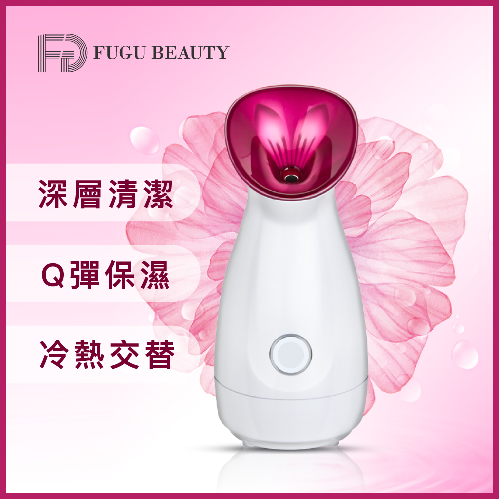 FUGU 冷熱潤膚美顏蒸臉器