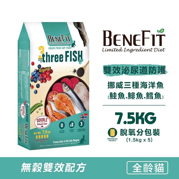 [新發售] Benefit斑尼菲 LID 無穀貓糧 貓飼料_ 雙效泌尿 鮭魚+鯡魚+鱈魚 7.5KG _全齡