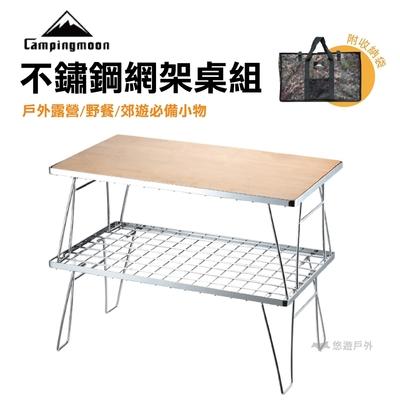【柯曼】網架桌組 摺疊桌 置物架 鐵網架 置物網架 折疊網桌 蛋捲桌 木桌 竹桌 (公司貨)