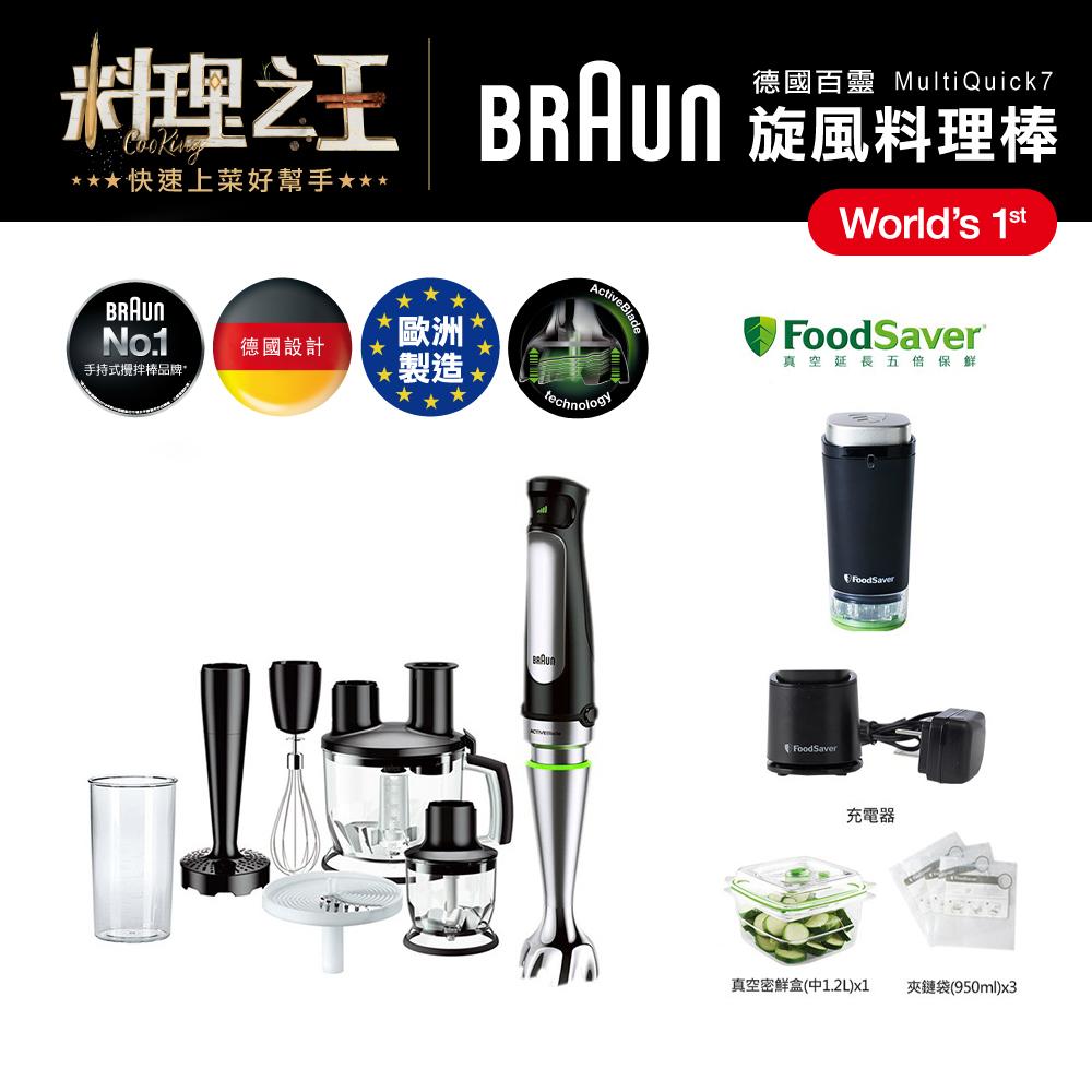 【美味的秘密】BRAUN MQ7087X 手持式食物處理機-攪拌棒+FOODSAVER 可攜式充電真空保鮮機-黑