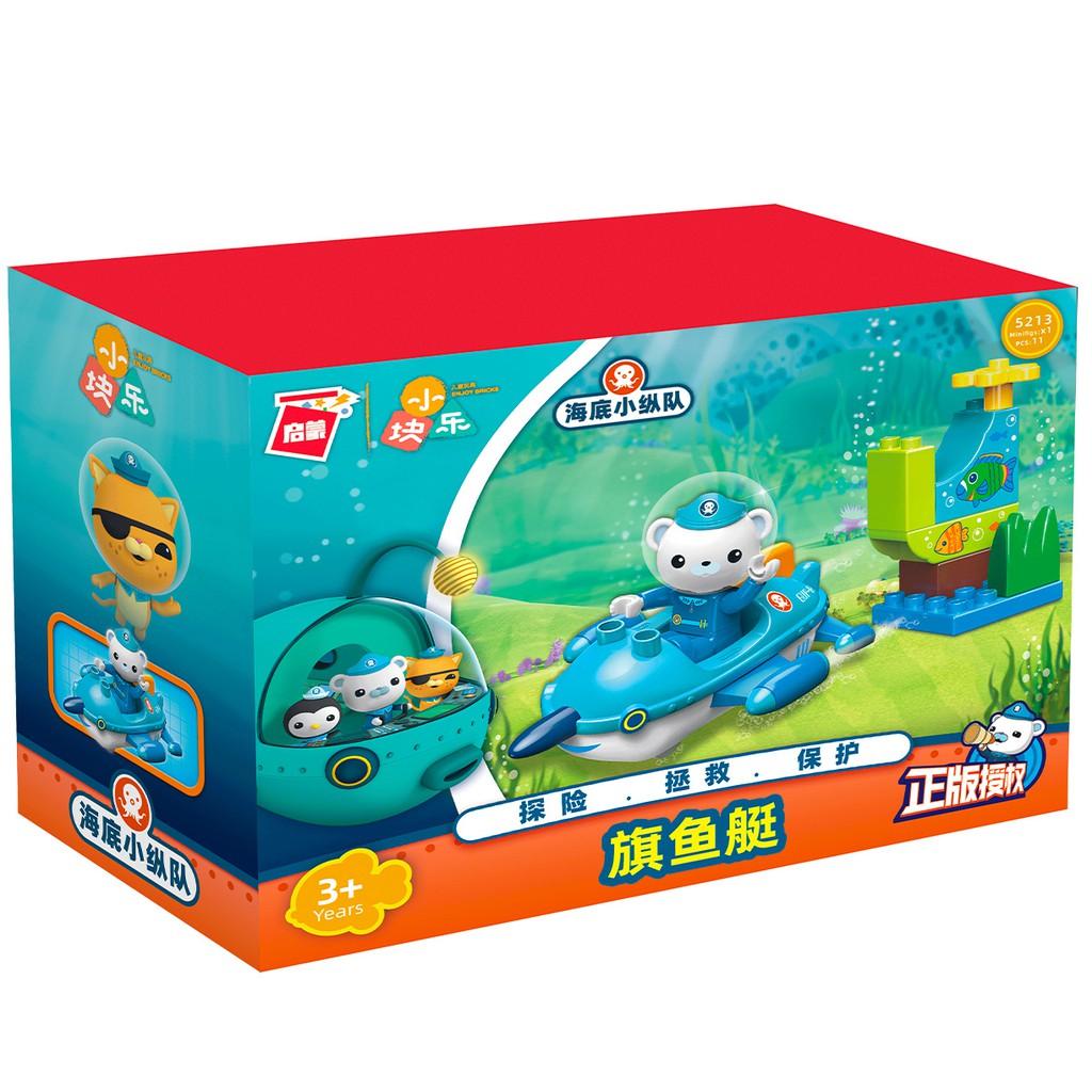 海底小縱隊系列積木-旗魚艇 台灣代理版