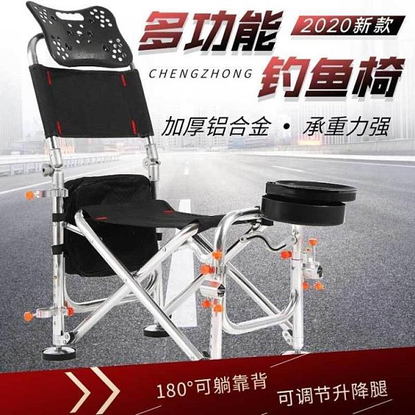 2020新款釣椅可折疊釣魚椅全套特價鋁合金釣魚凳多功能可升降釣凳