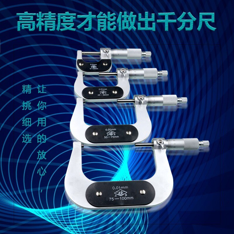 【快速出貨】外徑千分尺 0-25mm 螺旋測微器 工業級0.01 高精度螺紋測厚儀