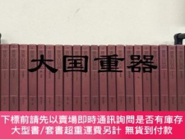 二手書博民逛書店世界の傳記罕見全50巻Y255929 ぎょうせい 出版1970