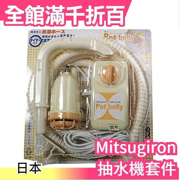 日本 Mitsugiron TP-14 電動抽水機 計時自動停止 幫浦 抽水泵 自動排水 省水節水 【小福部屋】