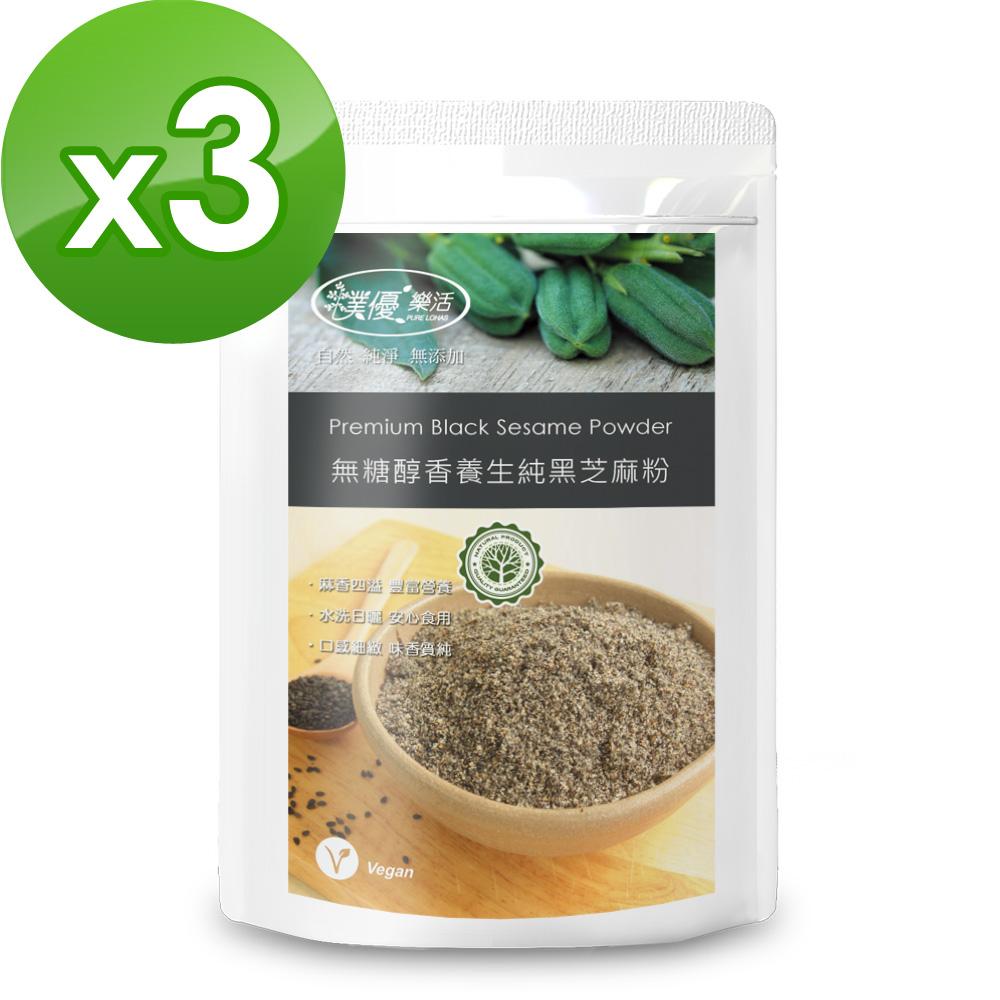 【樸優樂活】100%無糖醇香黑芝麻粉(400g/包)x3件組