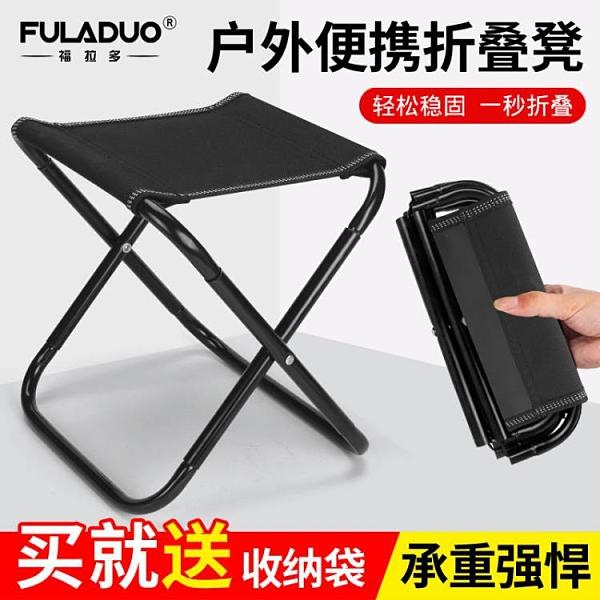 便捷式實用折疊凳軍工加厚馬扎成人釣魚靠背椅子矮家用凳子換鞋凳