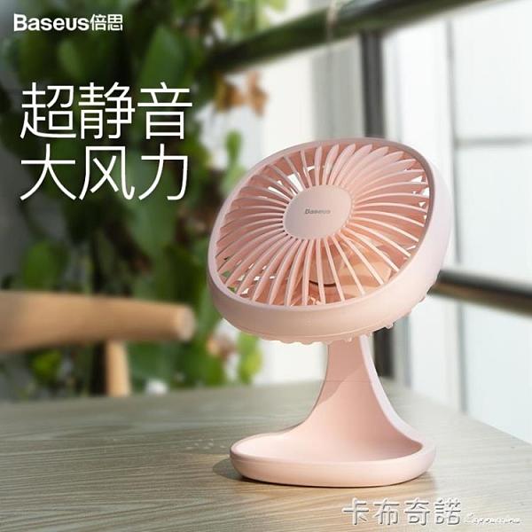 小風扇usb電風扇小型便攜式學生宿舍靜音迷你桌面散熱台式 卡布奇諾
