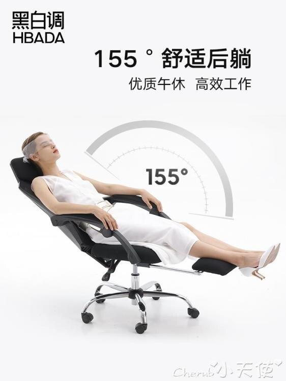 電腦椅 黑白調電腦椅家用電競椅游戲椅宿舍椅子升降座椅舒適可躺辦公椅LX 娜娜小屋