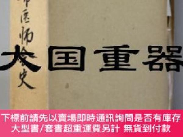 二手書博民逛書店罕見津山市醫師會史Y255929 津山市醫師會 編 出版1977