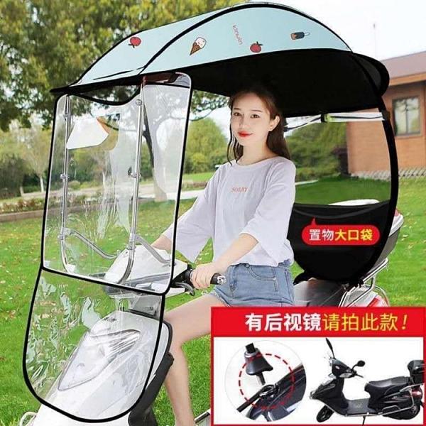 電動車遮陽罩 電動車雨棚篷新款加固車棚摩托車雨棚兩用防曬擋雨罩電瓶車遮陽傘