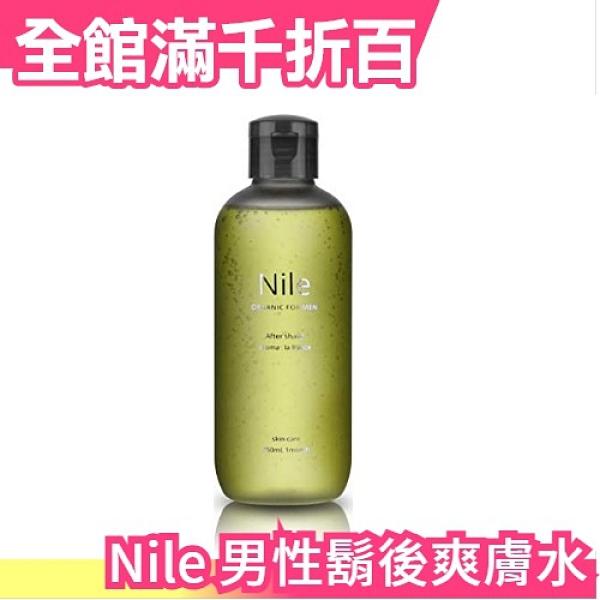【男人的鬍後爽膚水】日本 Nile 男性 刮髮後古龍水 化妝水 保濕液 活化 父親節【小福部屋】