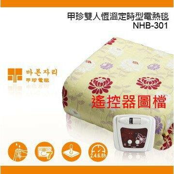 韓國電毯/甲珍電熱毯NHB-301P(定時型)(單人尺寸)韓國甲珍電毯(隨機出貨)