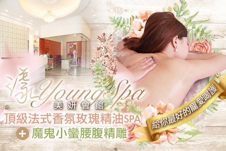 【多分店】漾 Young spa 美妍會館 #GOMAJI吃喝玩樂券#電子票券#美體護膚