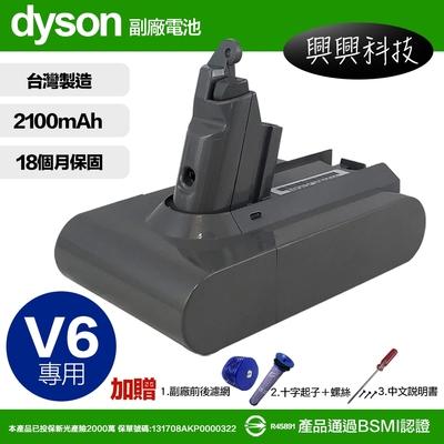 【興興科技】Dyson V6 系列 DC74 DC59 DC62 DC61 SV09 副廠電池 2100mAh 保固18個月