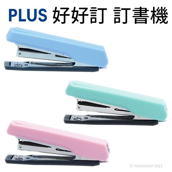 PLUS 普樂士 ST-010ETW1 好好訂 10號釘書機 /一台入(定60) 10號針用 訂書機