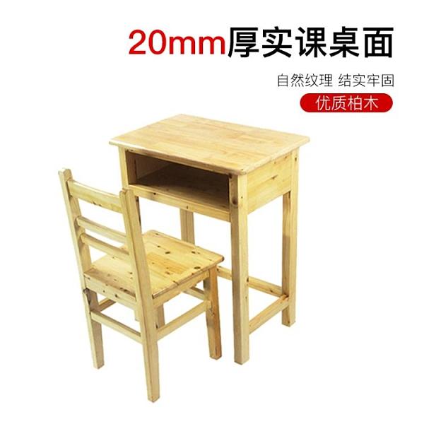 小孩寫字桌課桌椅套裝培訓班實木家用經濟型學校中小學生單人課桌 艾瑞斯AFT「快速出貨」