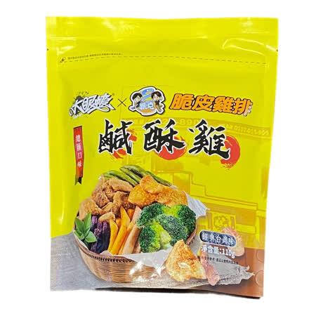 【大眼蝦x派克雞排】總匯鹹酥雞脆片110g (2包/組)