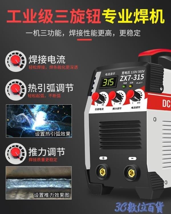 電焊機 凌陽ZX7-200 250 220v380v兩用全自動雙電壓家用工業型全銅電焊機 快速出貨