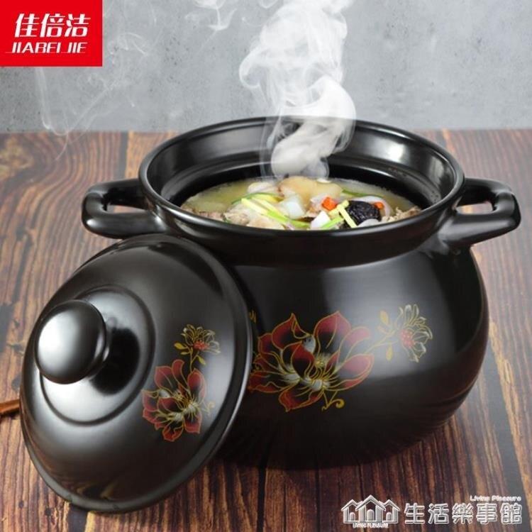 砂鍋煲湯家用陶瓷燉鍋燃氣煤氣灶專用小號煲仔飯中藥鍋熬藥煎湯鍋