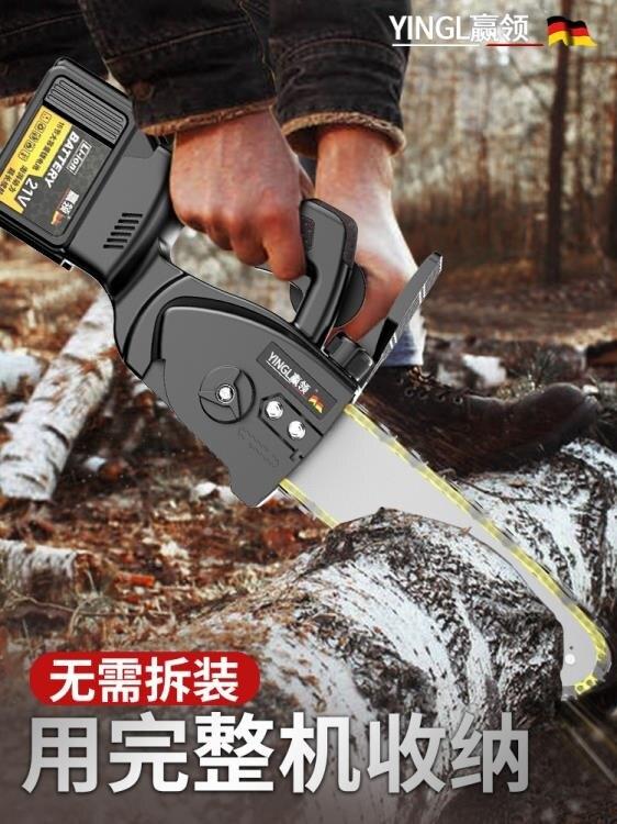 充電鋸 德國充電式單手電鏈鋸家用小型手持無線電動鋰電戶外伐木電鋸