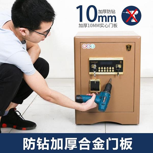 保險箱 保險櫃家用辦公防盜機械小型家庭床頭隱形學生指紋密碼櫃保險箱