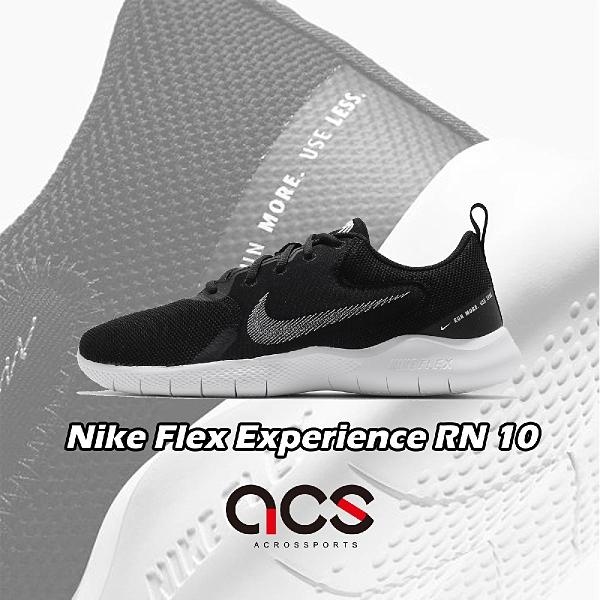 Nike 慢跑鞋 Flex Experience RN 10 黑 白 路跑 入門款 男鞋【ACS】 CI9960-002